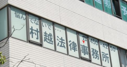 村越法律事務所